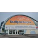 Белорусский промышленный форум – 2013